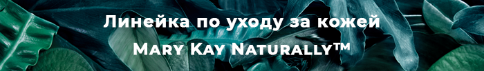 Линейка Mary Kay Naturally